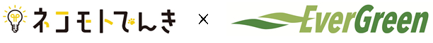 ロゴ : ネコモトでんき×EverGreen