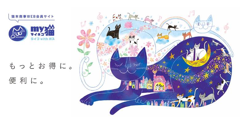 my猫 マイネコ ライフ with ガス 会員サイトができたよ