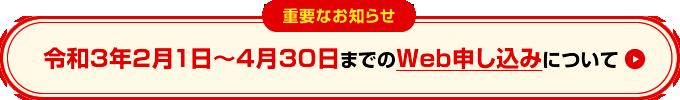 【重要お知らせ】令和3年2月1日~4月3日までのWeb申し込みについて