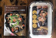 【数量限定スペシャル商品】ラクックグラン専用クッキングシート&ラクックレシピ本