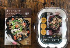 【数量限定スペシャル商品】ラクック専用クッキングシート&ラクックレシピ本